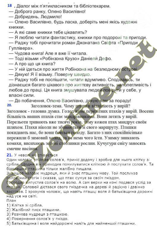 Укр Мова 5 Класс Решебник Мерзляк