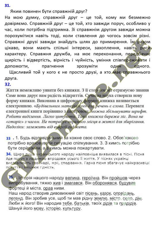 Відповіді Українська мова 9 клас Глазова 2017. ГДЗ