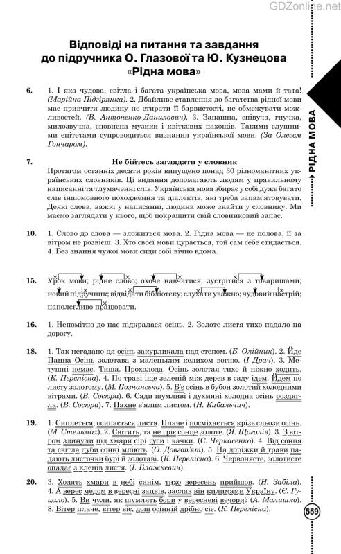 гдз по українській мові 6 класс глазова
