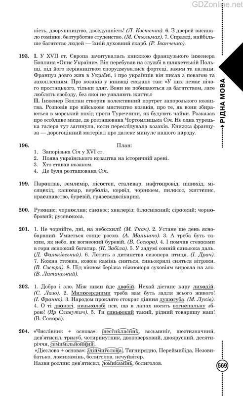 Гдз по укр мове 6 класс глазова и кузнецов
