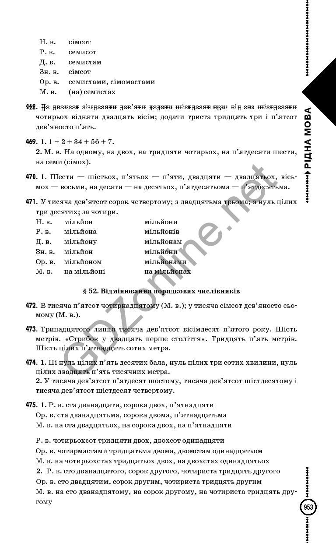 Гдз 6 Клас З Українська Мова Я Єрмоленко