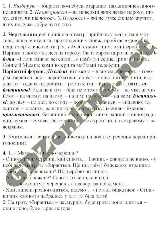 Готовые Домашние Задания 6 Класс Украинский язык