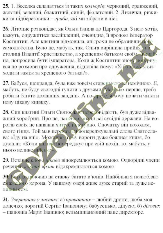 Номер 430 гдз 6 класс украинский язык Ермоленко