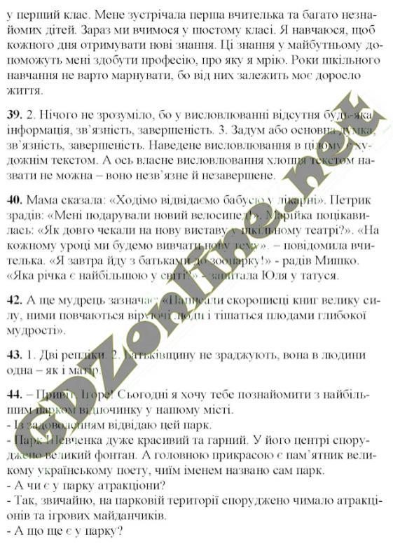 Готовые домашние задания 6 класс украинский язык горошкина