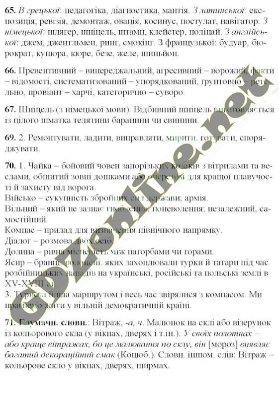 ГДЗ з української мови 6 клас Єрмоленко