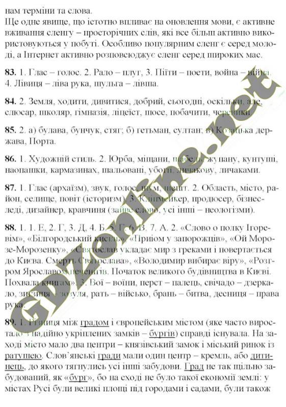 ГДЗ по украинскому языку 6 класс Єрмоленко С.Я.