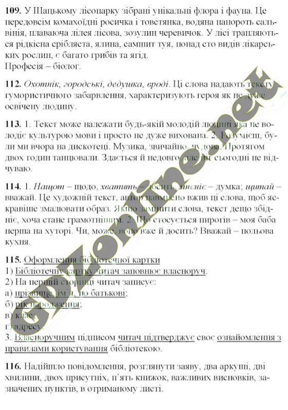 Гдз слово украинский язык 7 класс пентылюк