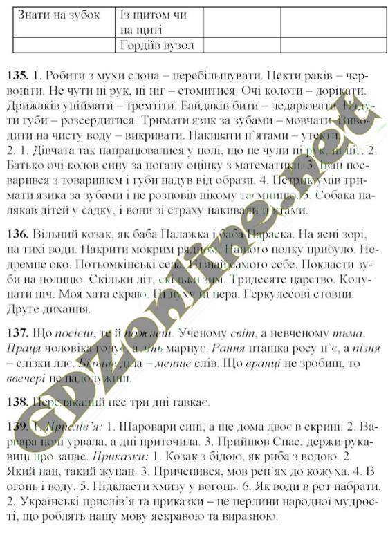 Українська мова решебник 6 клас заболотного