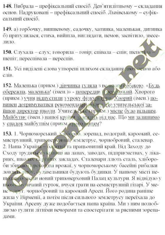 Гдз 5 єрмоленко програма українська нова сичова клас мова
