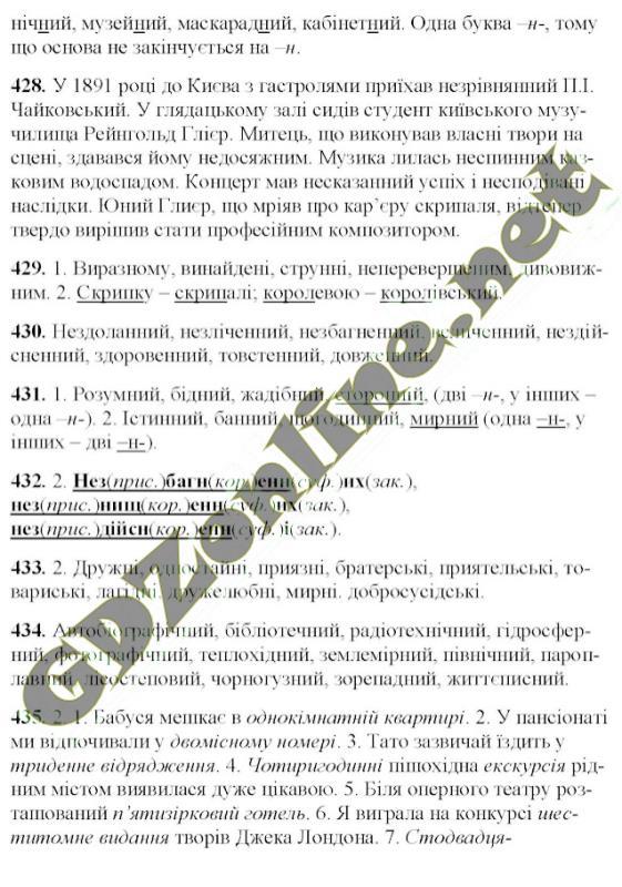 Укр сичова єрмоленко 8 мова гдз