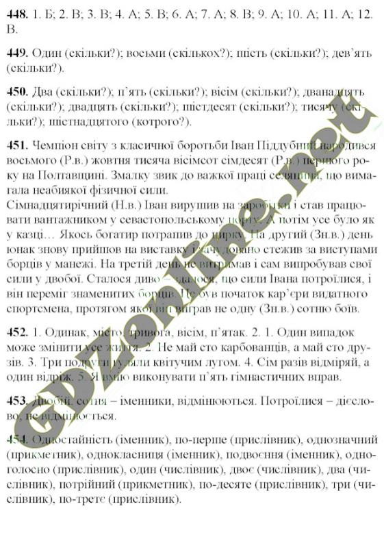 ГДЗ українська мова 5 клас Єрмоленко
