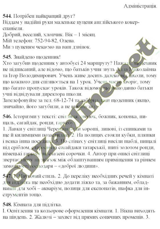 Єрмоленко мова по гдз українська 6