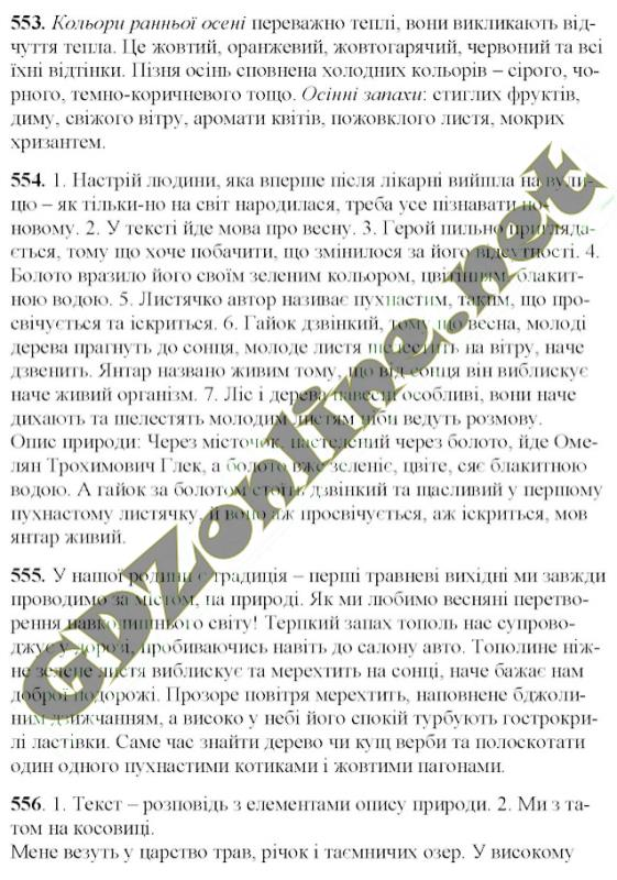 Рідна мова, Украина 2014