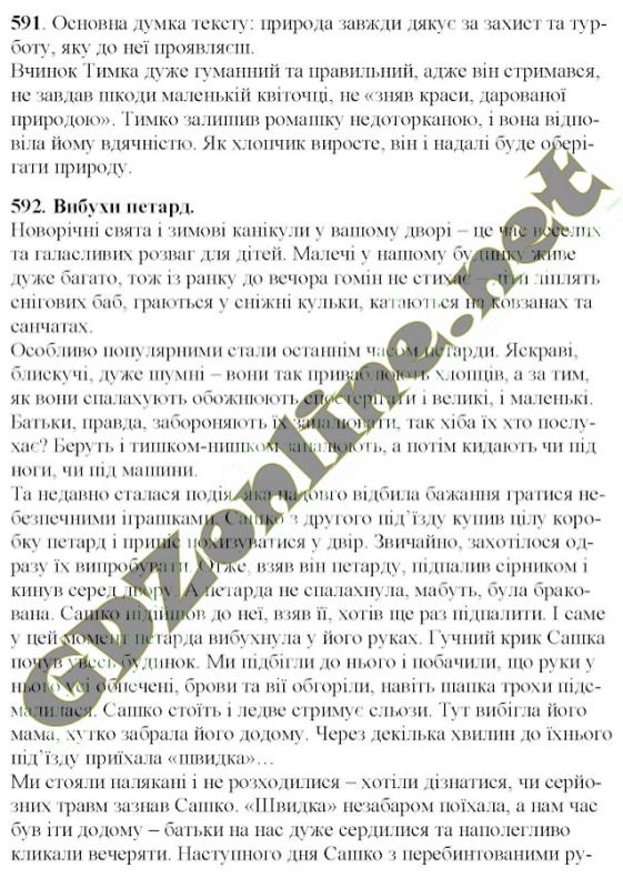 Нова клас єрмоленко сичова 6 мова жук гдз українська програма