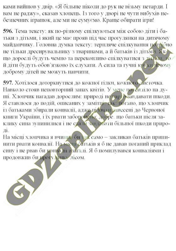 Гдз по Укр Мова 6 Клас Єрмоленко Сичова Жук