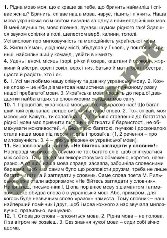 Ришебник по українській мові 6 класса пентылюк
