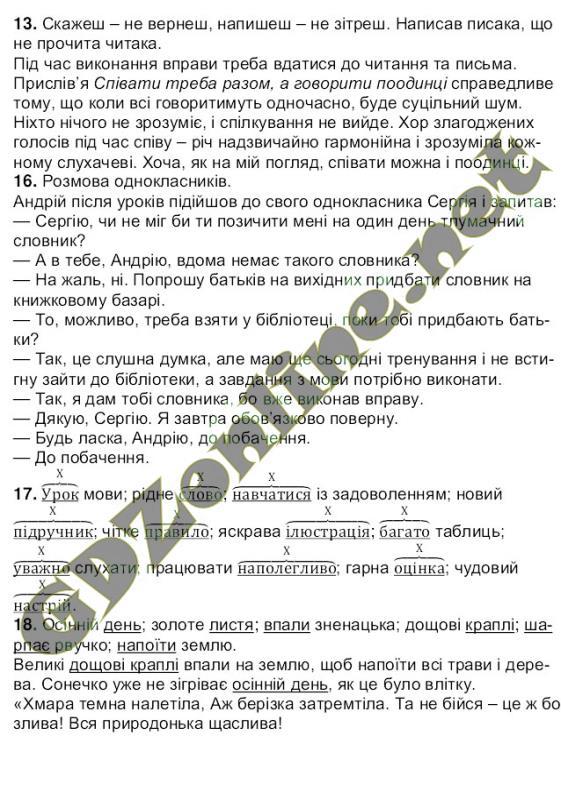 Гдз з украинськои мови