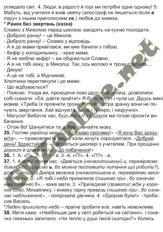 ГДЗ украинский язык 6 класс Глазова