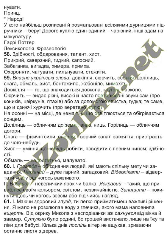 Гдз з українська мова 6 класс