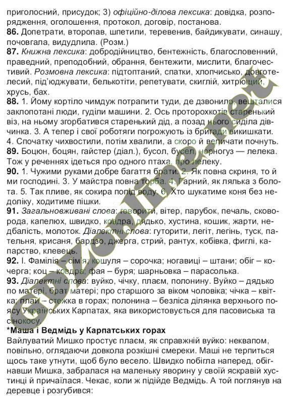 Укр мова 7 клас решебник 20 параграф