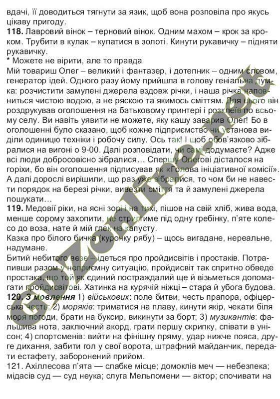 Гдз 6 клас укр мова глазов 2018