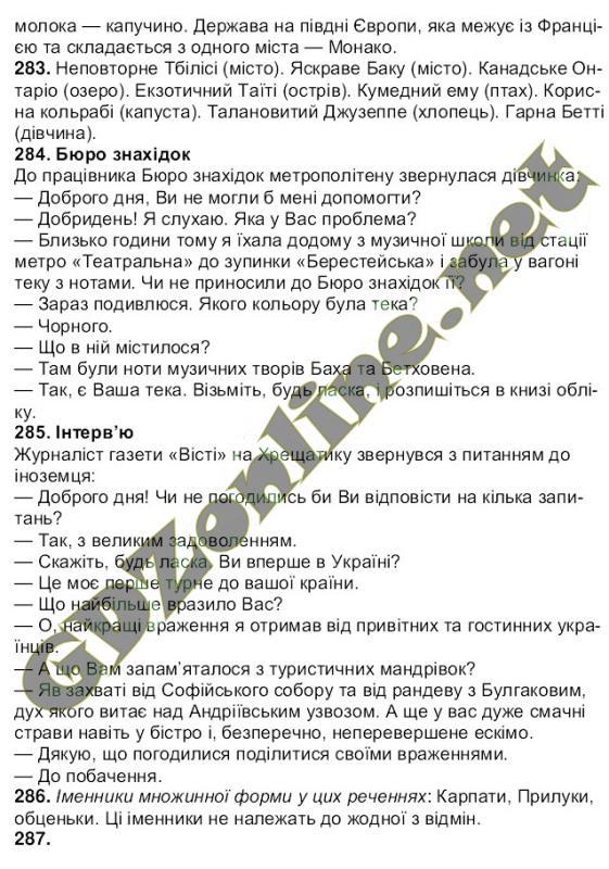 Решебник (ГДЗ) по учебнику Украинский язык, 6 класс [Родная мова] (С.Я. Ермоленко, В.Т. Сычова)