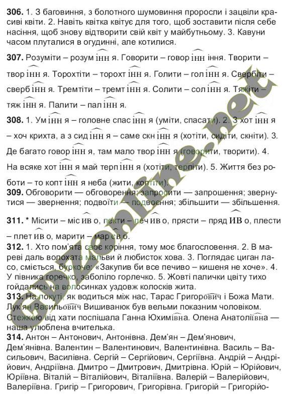 укр клас 8 гдз глазова р мов 2017