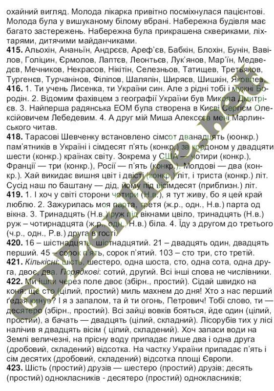Гдз українська 6 класс