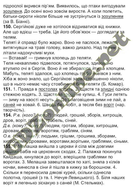 Гдз 6 Клас 2014 Українська Мова Ворон Солопенко 2014