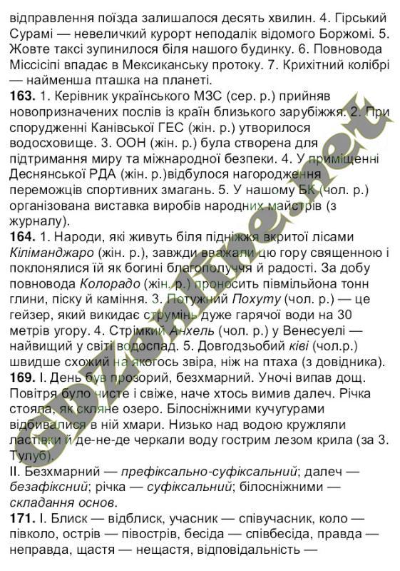 класс гдз язык ворон украинский 7 а.а