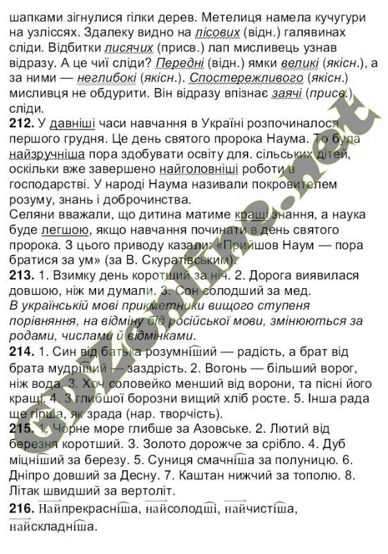 Решебник укр.язык 6 Заболотный