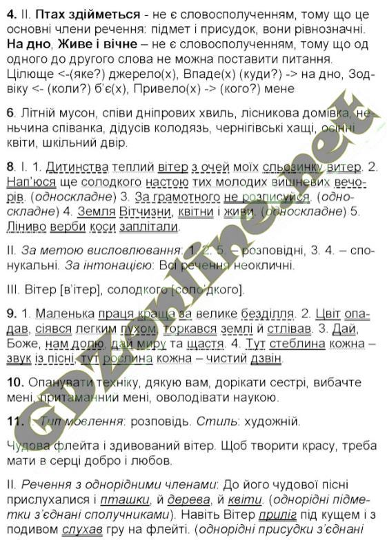 ГДЗ українська мова 4 клас О.Н. Хорошковська