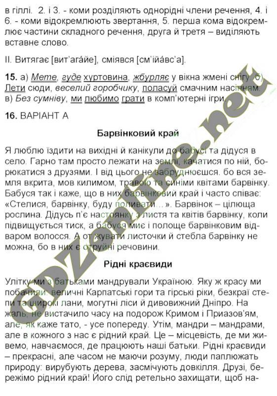 Решебник онлайн по украинскому заболотный