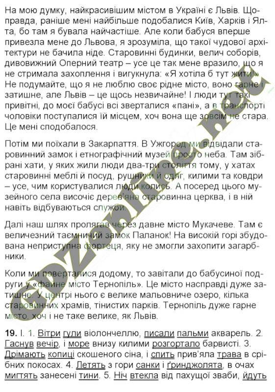 Готовые домашние задания по украинскому языку. класс
