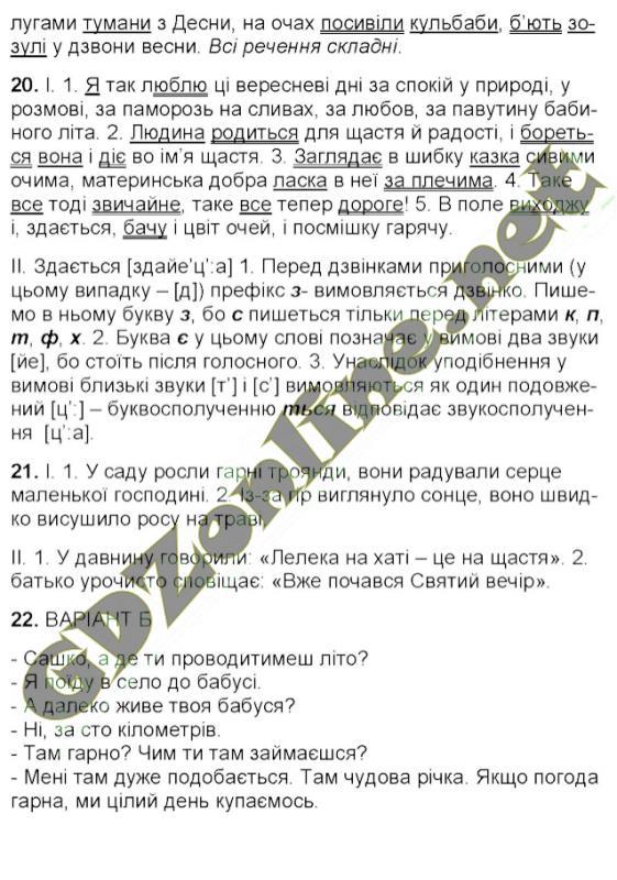 ГДЗ Українська мова, 6 клас О.В. Заболотний, В.В. Заболотний