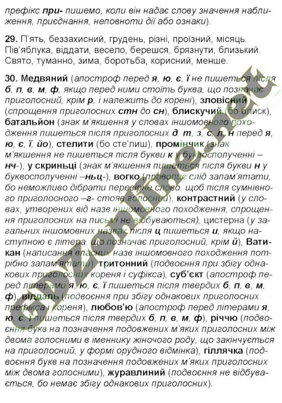 Гдз по українській мові 6 клас заболотній