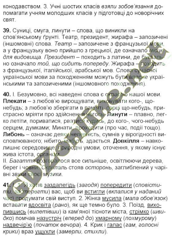 ГДЗ (відповіді) Українська мова 11 класс Заболотний