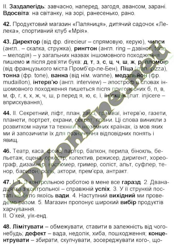 ГДЗ з украйнськой мови 5 класс Заболотный
