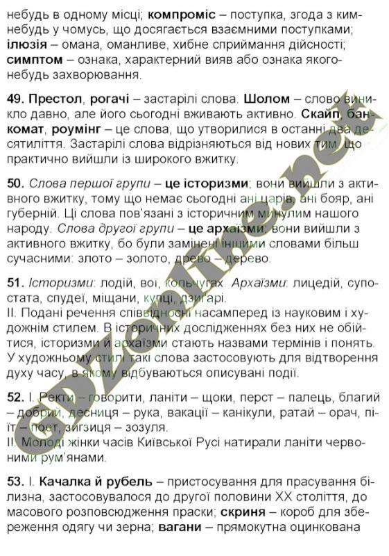 заболотний мови укр гдз класс 6