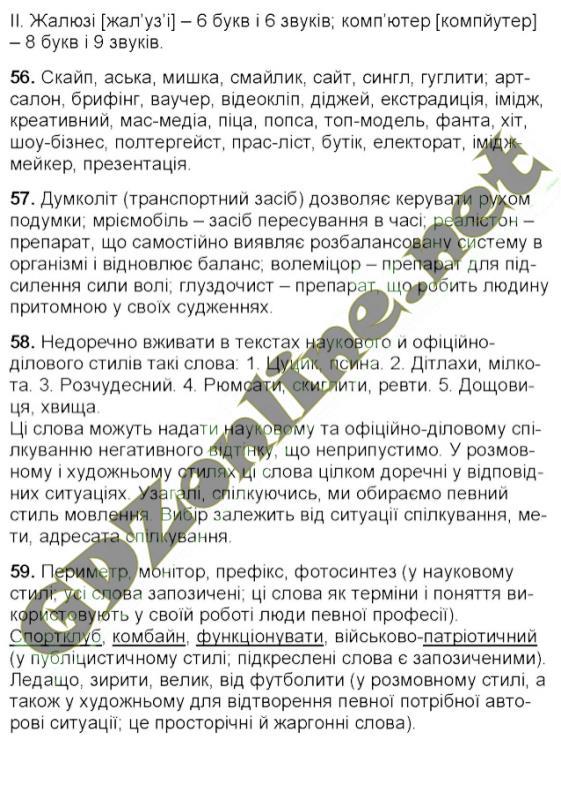 Гдз до української мови 6 клас заболотний