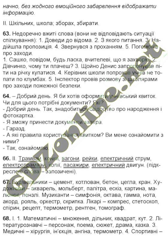 ГДЗ до підручника з української мови 6 клас О.В. Заболотний, В.В. Заболотний 2014 рік