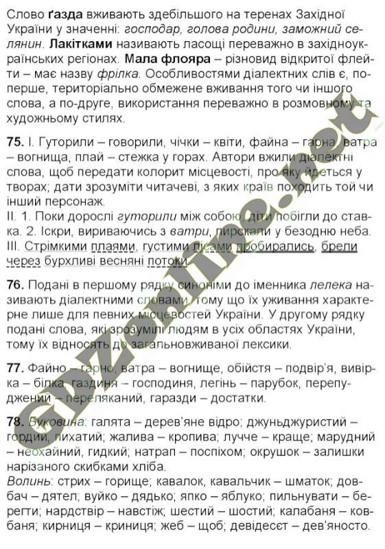 гдз укр мова 8 клас заболотний заболотний ГДЗ (Готові домашні завдання) 9 клас Українська мова ...