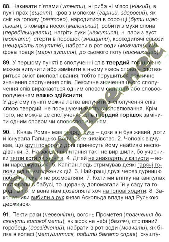Заболотний клас мови гдз української 3 по