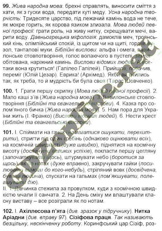 укр клас 9 гдз по заболотна мови