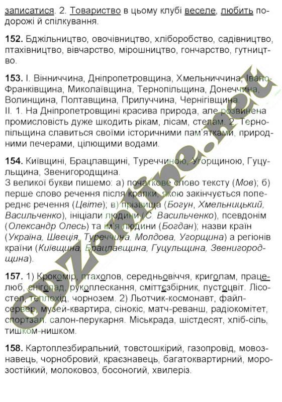 Вопросы на задание 158 по украинськой мове 3 класс