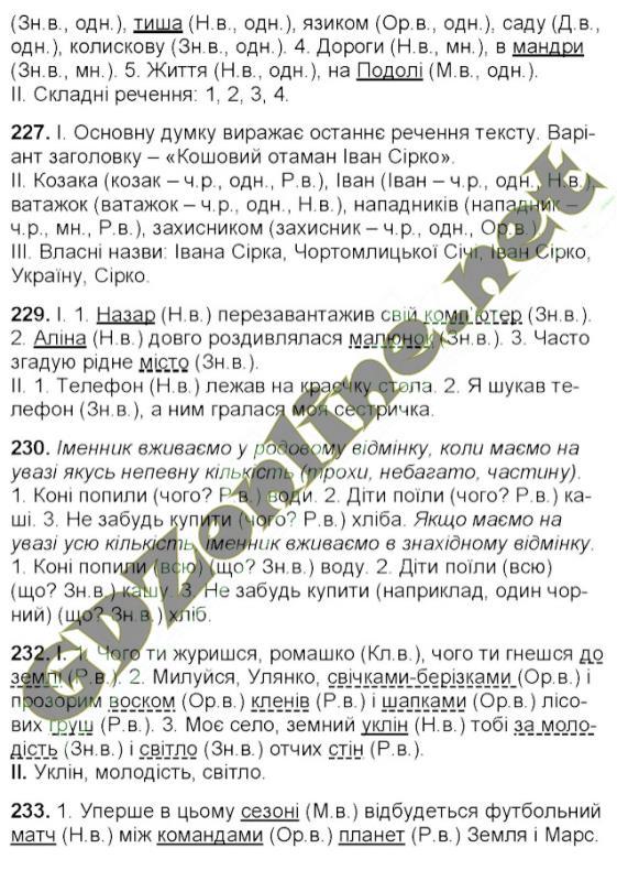 По тарасенкова 5 укр класс решебник мова