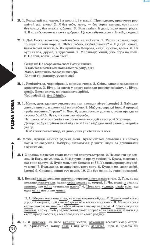 Укр мов 10 классрешебник: глазова кузнецов