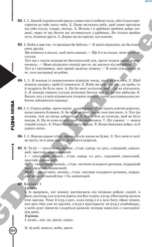 Гдз по украинскому языку 8 класс беляев украинска мова