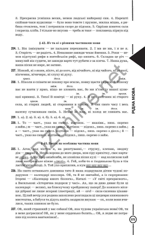 Гдз Укр Мова 5 Клас Єрмоленко И Сичова 2018