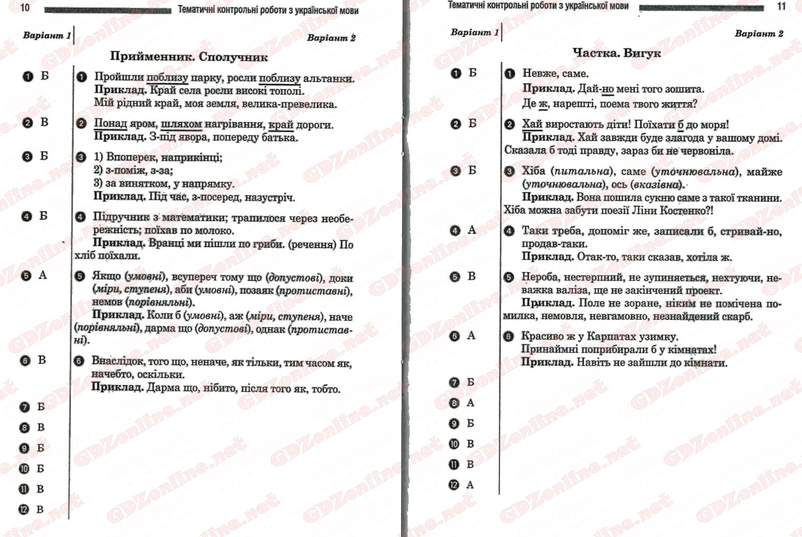 Українська мова жовтобрюх 7 клас